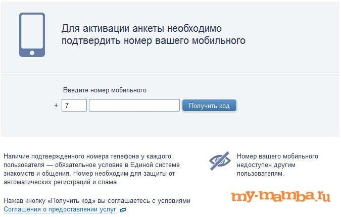 Узнать почту пользователя мамбы