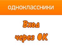 Мамба вход через Одноклассники