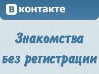 Знакомства VK.com